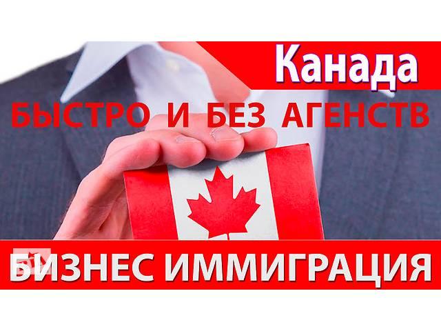 Бизнес иммиграция в Канаду со 100%-й гарантией, меньше чем за год! НЕ АГЕНТСТВО!- объявление о продаже   в Украине