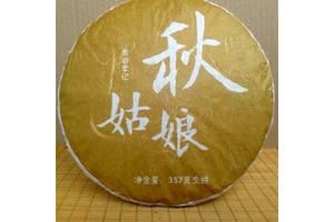 Чай Шен Пуэр Осенний