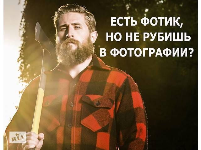продам Фотошкола Черкассы новый набор (Индивидуальное и групповое обучение) бу  в Украине