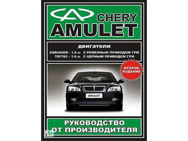 Инструкция по эксплуатации chery amulet / chery qiyun.