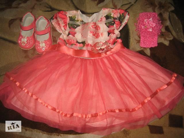 5e6b55e6e20 Нарядное платье и туфельки на 1 годик - Детская одежда в Харькове на ...