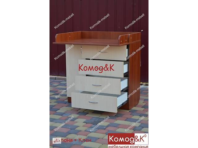 Комод-пеленатор 4+1 в цвете Яблоня+Клен! Доставка по Украине!- объявление о продаже  в Дружковке