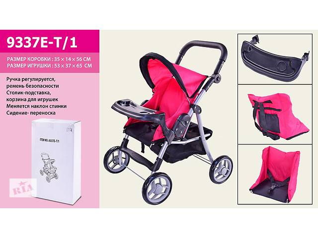 продам Кукольная коляска Melogo 9337E-T/1 бу в Одессе