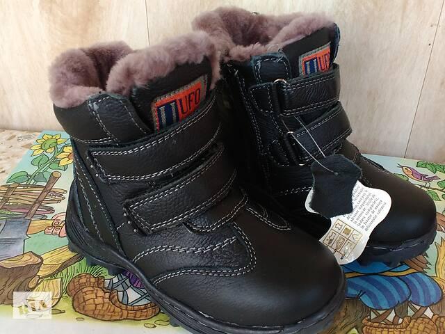 продам Шкіряні Чоботи черевики зимові на хлопчика 27,29,30 р. Clibee Румунія бу в Маріуполі