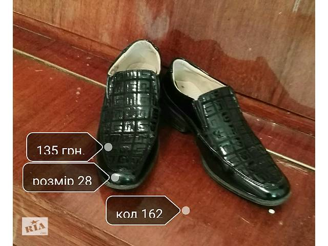 Взуття дитяче - Дитяче взуття в Львові на RIA.com 3b095ee4963f1