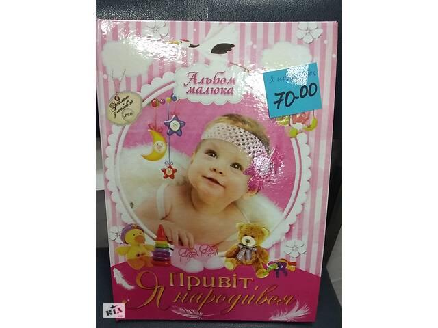 Альбом детский для новорожденных- объявление о продаже  в Запорожье