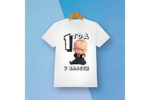 Детская футболка с принтом Босс-молокосос 1 год у власти2 SKL75-293075