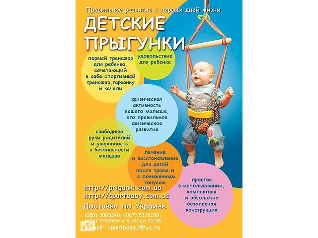 купить бу Детские прыгунки SportBaby в Одессе