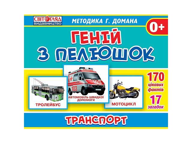 продам Гений с пеленок. Транспорт (У) 13107045 бу в Харькове