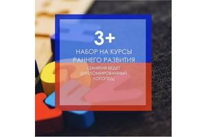 """Курсы раннего развития """" Яблоко"""""""