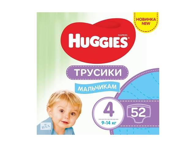 Подгузник Huggies Pants 4 для мальчиков (9-14 кг) 52 шт (5029053547534)- объявление о продаже  в Харькове