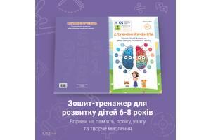 Тетрадь для развития логики, внимания и памяти'яти у детей 6-8 лет