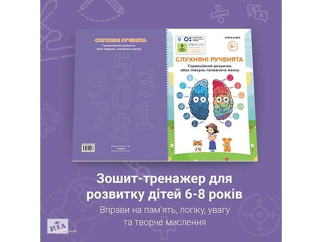 продам Тетрадь для развития логики, внимания и памяти'яти у детей 6-8 лет бу в Киеве