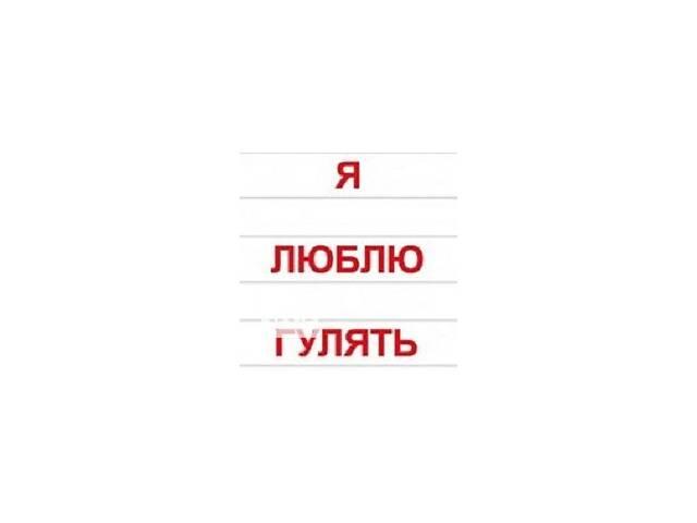 продам Чтение по Доману Комплекты 20 карточек с подписями слов По Темам бу в Никополе (Днепропетровской обл.)