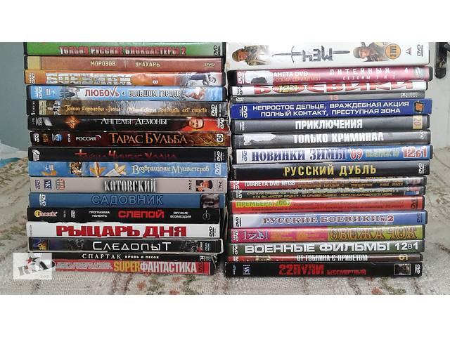 Dvd диски фильмы кино товары в тернополе на Riacom