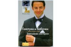 Михаэль Адам Галстуки и бабочки Советы по стилю и уходу Завязываем мастерски 2002