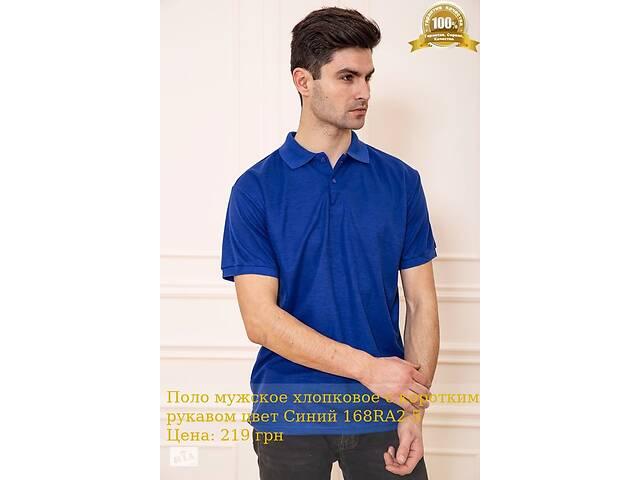 Поло мужское хлопковое с коротким рукавом цвет Синий 168RA2-5- объявление о продаже  в Харькове