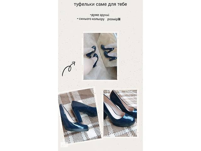 Туфельки- объявление о продаже  в Чернівцях