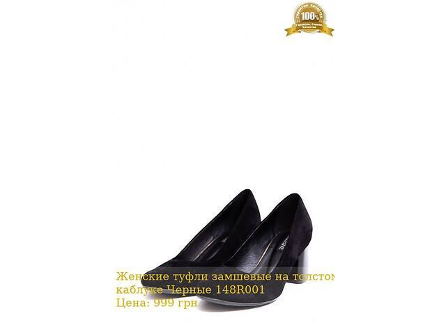 купить бу Женские туфли замшевые на толстом каблуке Черные 148R001 в Харькове