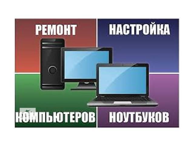 бу Помогу решить Ваши проблемы с компьютером в Ивано-Франковске
