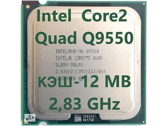 4 4 ядра потоку 12МБ кеш Intel Core2 Quad Q9550 2.83 GHz socket 775- объявление о продаже  в Полтаві
