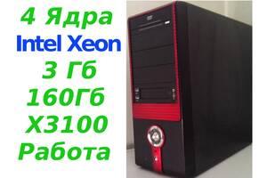 Cистемный Блок 4 Ядра,(4х2,33) Xeon, 160Гб,  3Гб