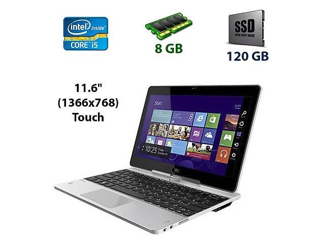 """продам Ноутбук-трансформер HP EliteBook Revolve 810 / 11.6"""" (1366x768) Touch TN LED / Intel Core i5-4300U (2 (4) ядра по 1.9... бу в Киеве"""