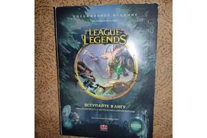 League Of Legends Специальное Издание Для Студенческих Гильдий 2015 PC