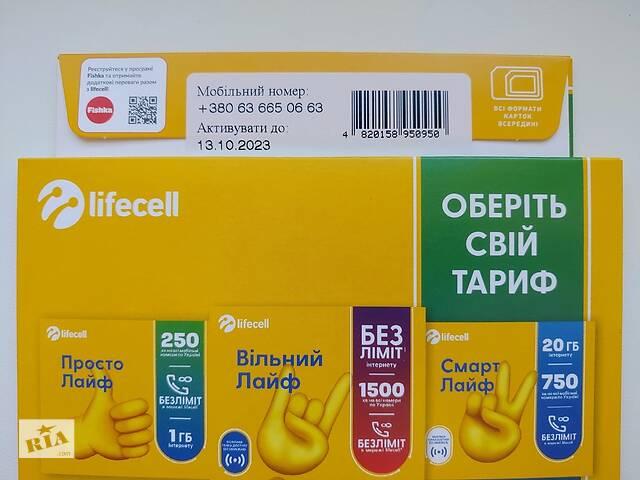 продам Lifecell Лайф з хорошим номером бу в Києві
