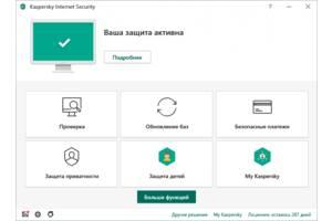Лицензионный ключ Касперсикй KASPERSKY INTERNET SECURITY