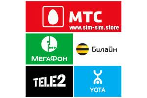 МТС, МегаФон, Билайн, TELE2, YOTA сим-карты России!
