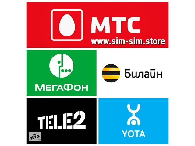 купить бу МТС, МегаФон, Билайн, TELE2, YOTA сим-карты России! в Запорожье