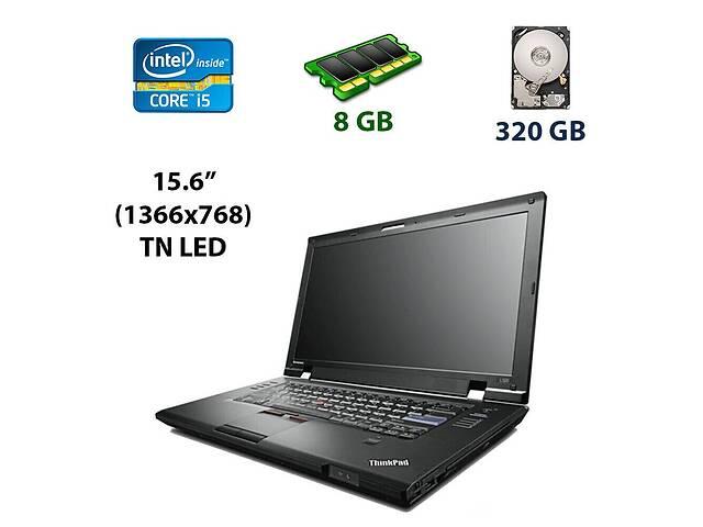 """Ноутбук Lenovo ThinkPad L520 / 15.6"""" (1366х768) TN LED / Intel Core i5-2520M (2 (4) ядра по 2.5 - 3.2 GHz) / 8 GB DDR...- объявление о продаже  в Киеве"""