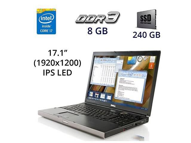 """бу Ноутбук рабочая станция Dell Precision M6500 / 17.1"""" (1920x1200) IPS LED / Intel Core i7-920XM (4 (8) ядра по 2.0 - 3... в Киеве"""