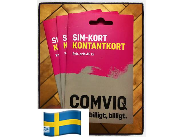 Сим карты Комвик Швеция- объявление о продаже  в Тернополе
