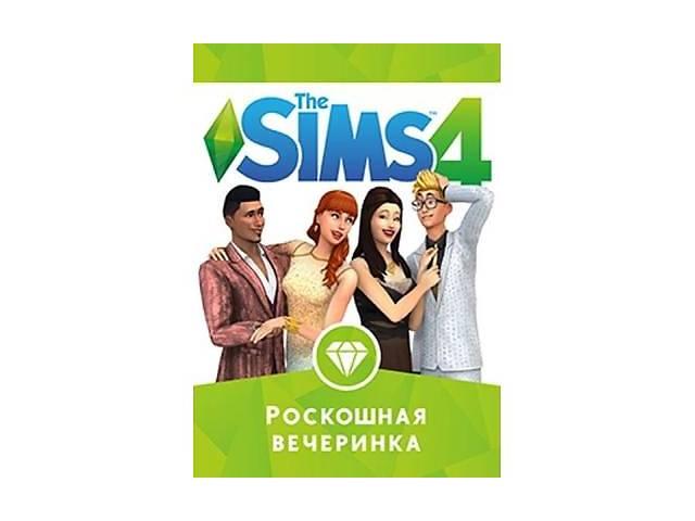 бу Игра PC The Sims 4: Роскошная вечеринка. Дополнение (sims4-vecherinka) в Харькове