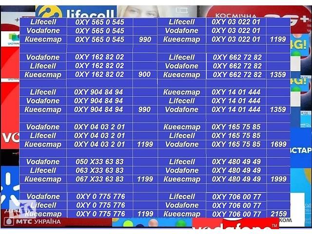 бу Золотое трио одинаковых красивых номеров Киевстар Vodafone Lifecell ! в Харькове