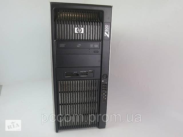 бу Z800 2 четырех ядерных Intel Xeon E5630 2.53GHz 32GB RAM 2x500HDD в Киеве