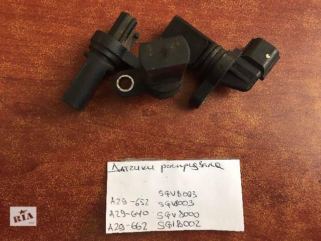 Датчик коленвала  A29-652 DGVB003  A29-640  SGV8000  A29-662 SG1B002- объявление о продаже  в Одессе
