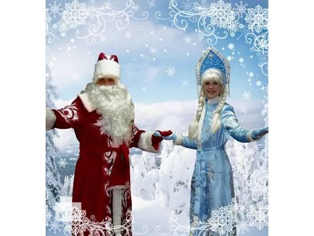 бу Дед Мороз и Снегурочка в Черновцах