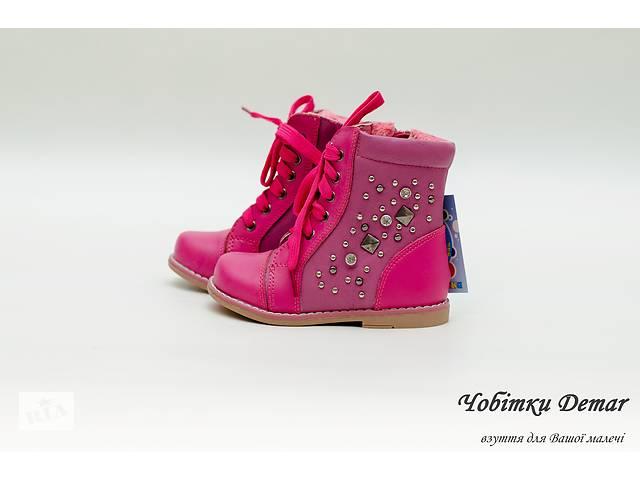 Демісезонні черевики дитячі, ортопедичні ТМ ШАЛУНІШКА всього за 580 грн- объявление о продаже  в Києві