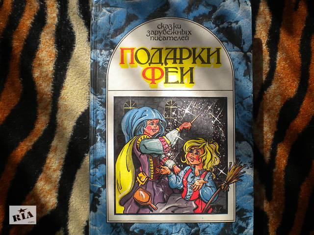 купить бу Детская книга сказок Подарки Феи  в Харькове