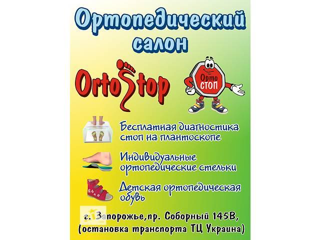 продам Детская ортопедическая обувь и стельки бу в Запорожье