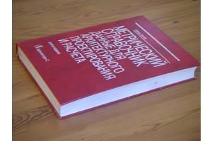 Дэвид Адлер «Данные для архитектурного проектирования и расчета: Справочное издание»