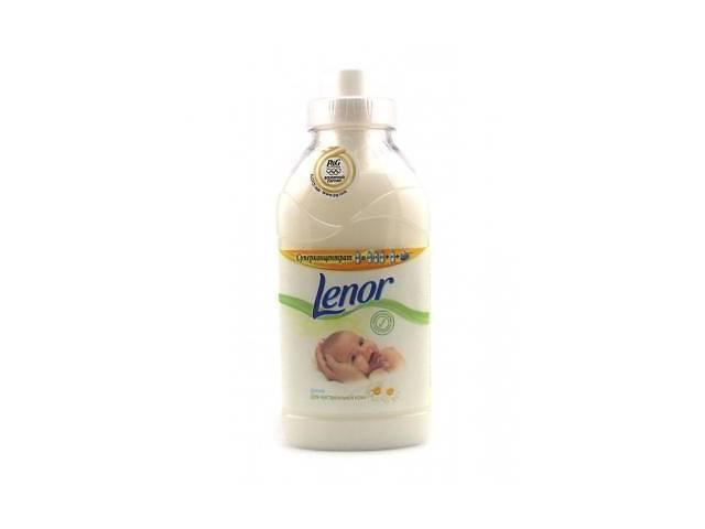 продам Кондиціонер для білизни Lenor для чувствительной и детской кожи 500 мл (5413149280625) прання - авто бу в Дубно (Ровенской обл.)