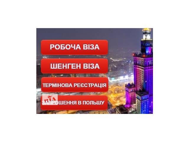 бу Поможем подготовить документы для получения визы: в Ровно