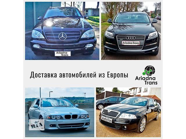 Доставка \ пригон авто из Европы- объявление о продаже  в Харькове