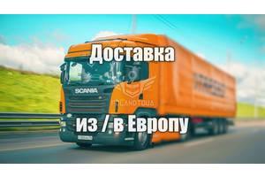 Доставка вещей товаров грузов в Польшу в Европу