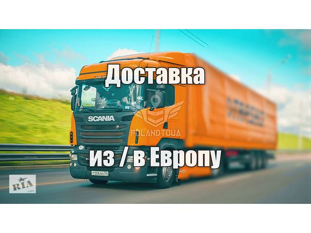 продам Доставка речей товарів грузів в Польщу до Європи  бу  в Україні