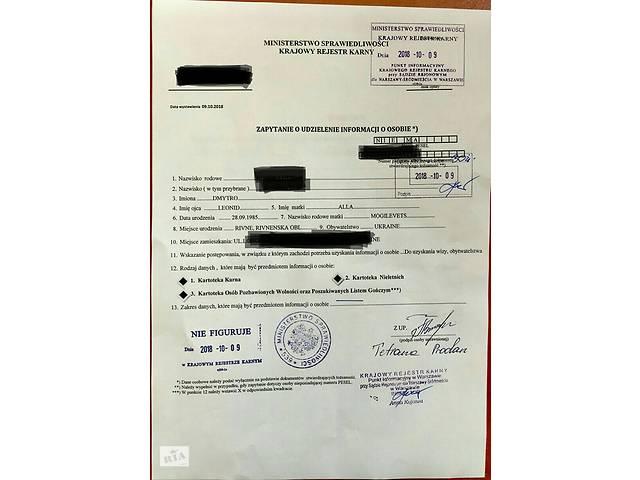 бу Довідка про несудимість з Польщі  в Украине
